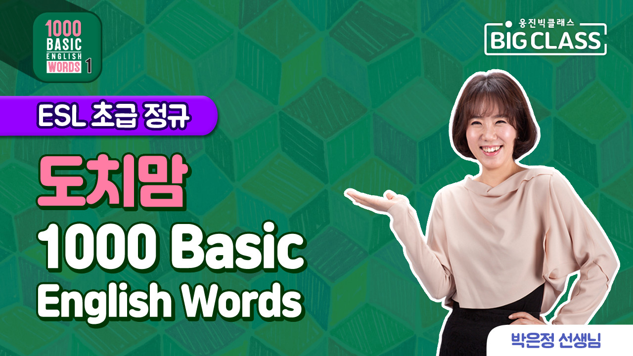 도치맘 1000 Basic English Words 10월