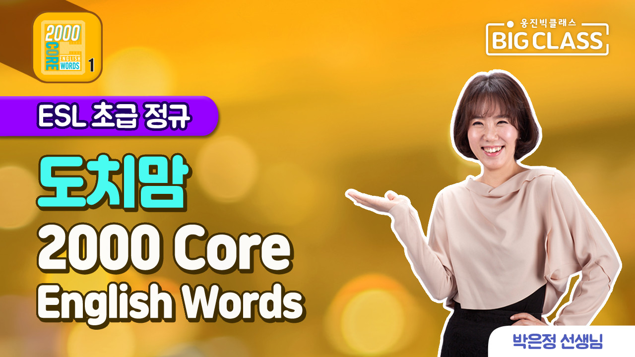 도치맘 2000 Basic English Words 10월