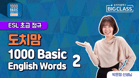 도치맘 1000 Basic English Words 11월