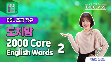 도치맘 2000 Basic English Words 11월