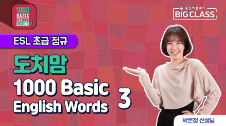 도치맘 1000 Basic English Words 12월