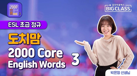 도치맘 2000 Basic English Words 12월
