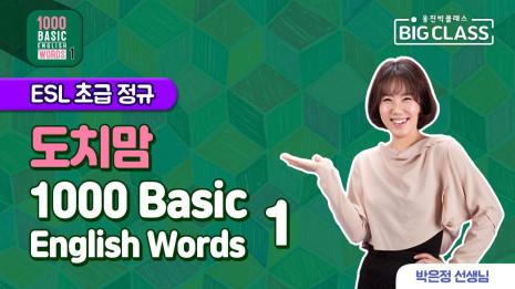 도치맘 1000 Basic English Words 2월