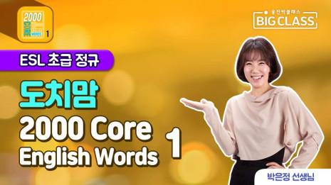 도치맘 2000 Basic English Words 2월