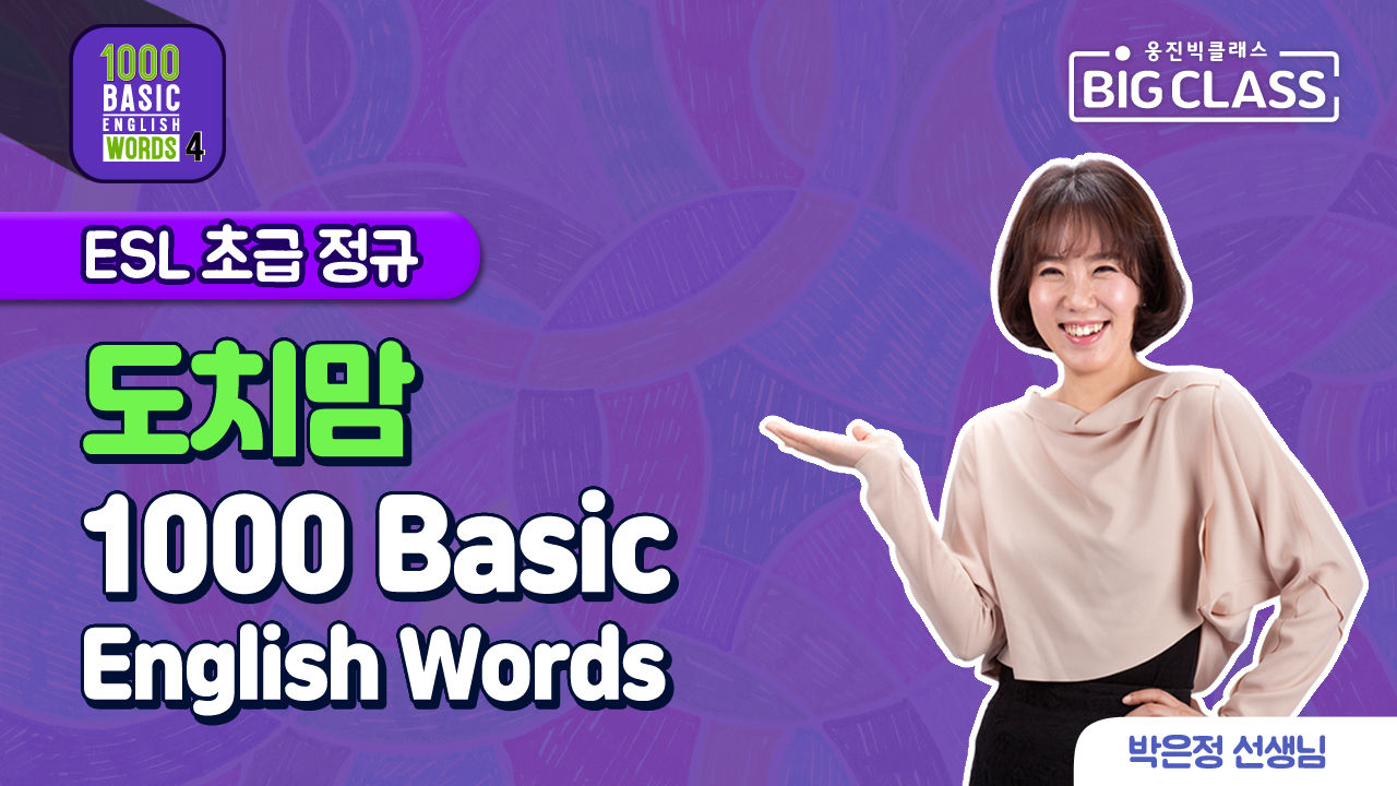 도치맘 1000 Basic English Words 1월