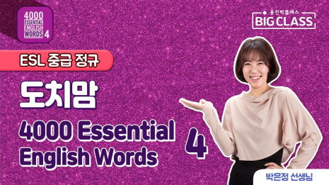 도치맘 4000 Basic English Words 1월